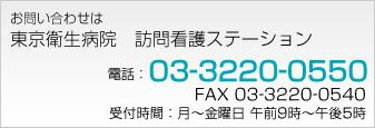 お問い合わせは 東京衛生病院 訪問看護ステーション 電話:03-3220-0550 FAX:03-3392-0540 受付時間:月~金曜日 午前9時~午後5時