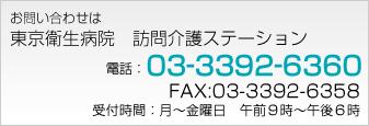 お問い合わせは 東京衛生病院 訪問介護ステーション 電話:03-3392-6360 FAX:03-3392-6358 受付時間:月~金曜日 午後9時~午後6時