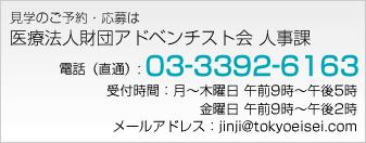 見学のご予約・応募は 医療法人財団アドベンチスト会 人事課 電話(直通)03-3392-6163 受付時間:月~木 午前9時~午後5時 金曜日:午前9時~午後2時 メールアドレス:jinji@tokyoeisei.com