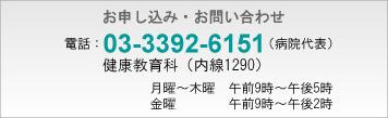 お申し込み・お問い合わせ 電話 03-3392-6151(病院代表) 健康教育科(内線1290) 月曜~木曜 午前9時~午後5時 金曜 午前9時~午後2時