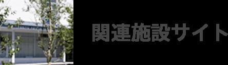 関連施設サイト