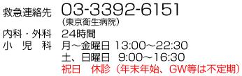 緊急連絡先:03-3392-6151