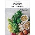 perfect_book