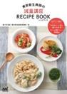 recipe_book