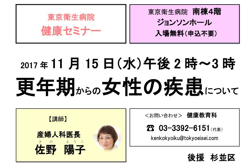 ☆2017年東京衛生病院健康セミナー