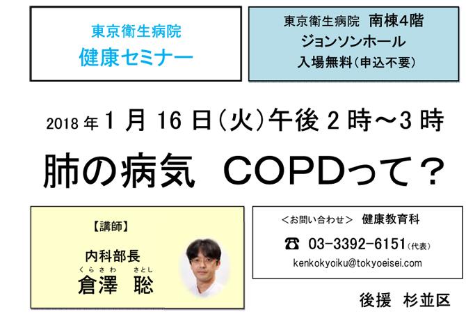 ☆2017年度東京衛生病院健康セミナー