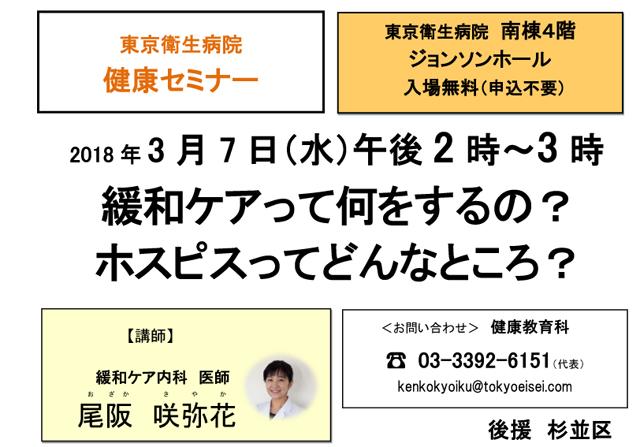 ☆2018年度東京衛生病院健康セミナー