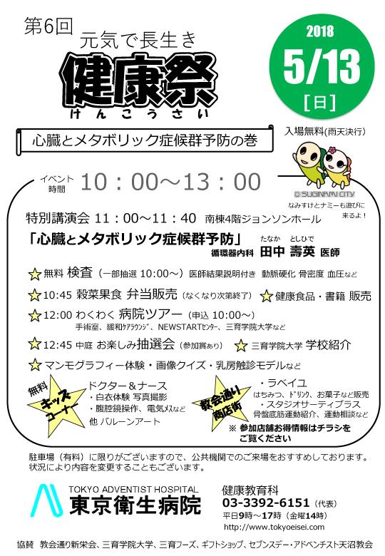 ☆2017健康祭ポスター