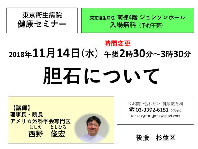 ★2018年度東京衛生病院健康セミナー