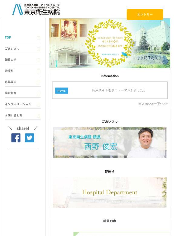 職員採用情報サイト