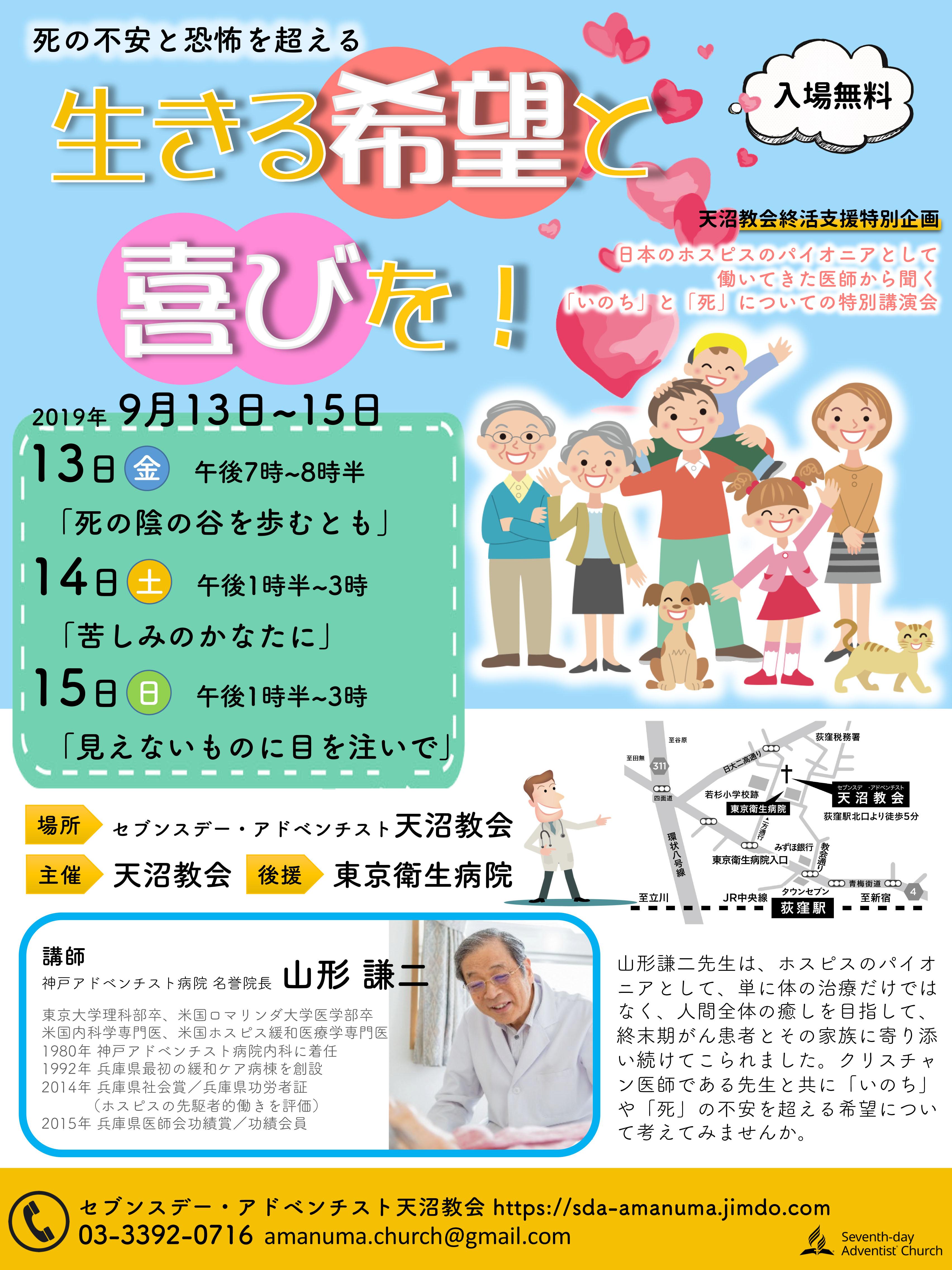 終活セミナー「生きる希望と喜びを!」