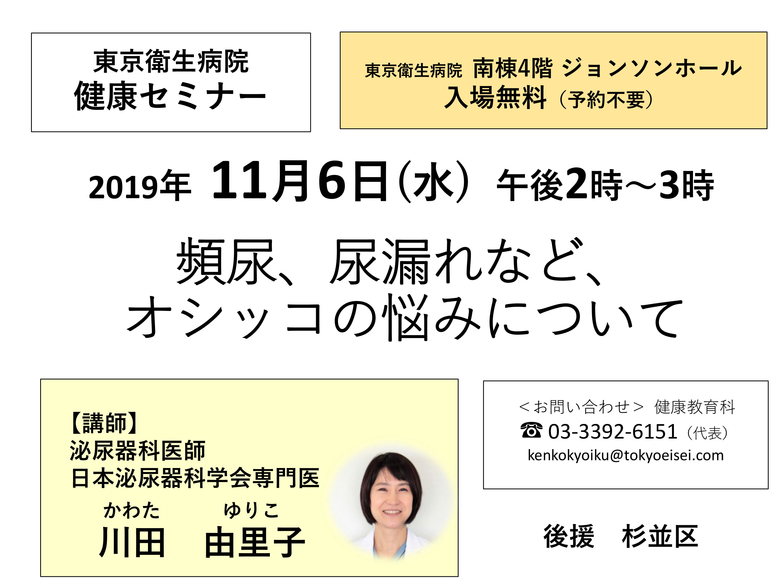 健康セミナー:川田由里子