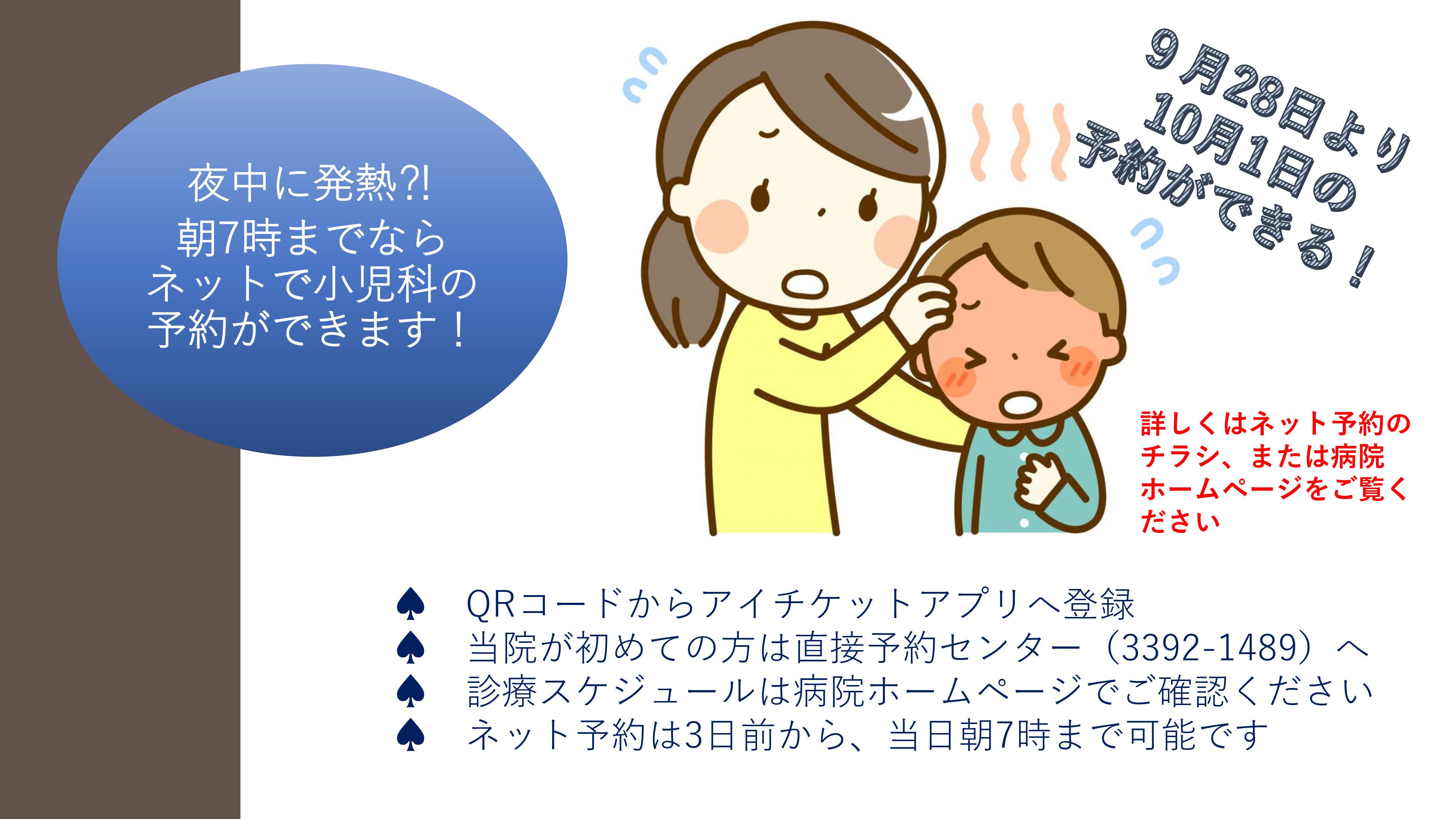小児科ネット予約