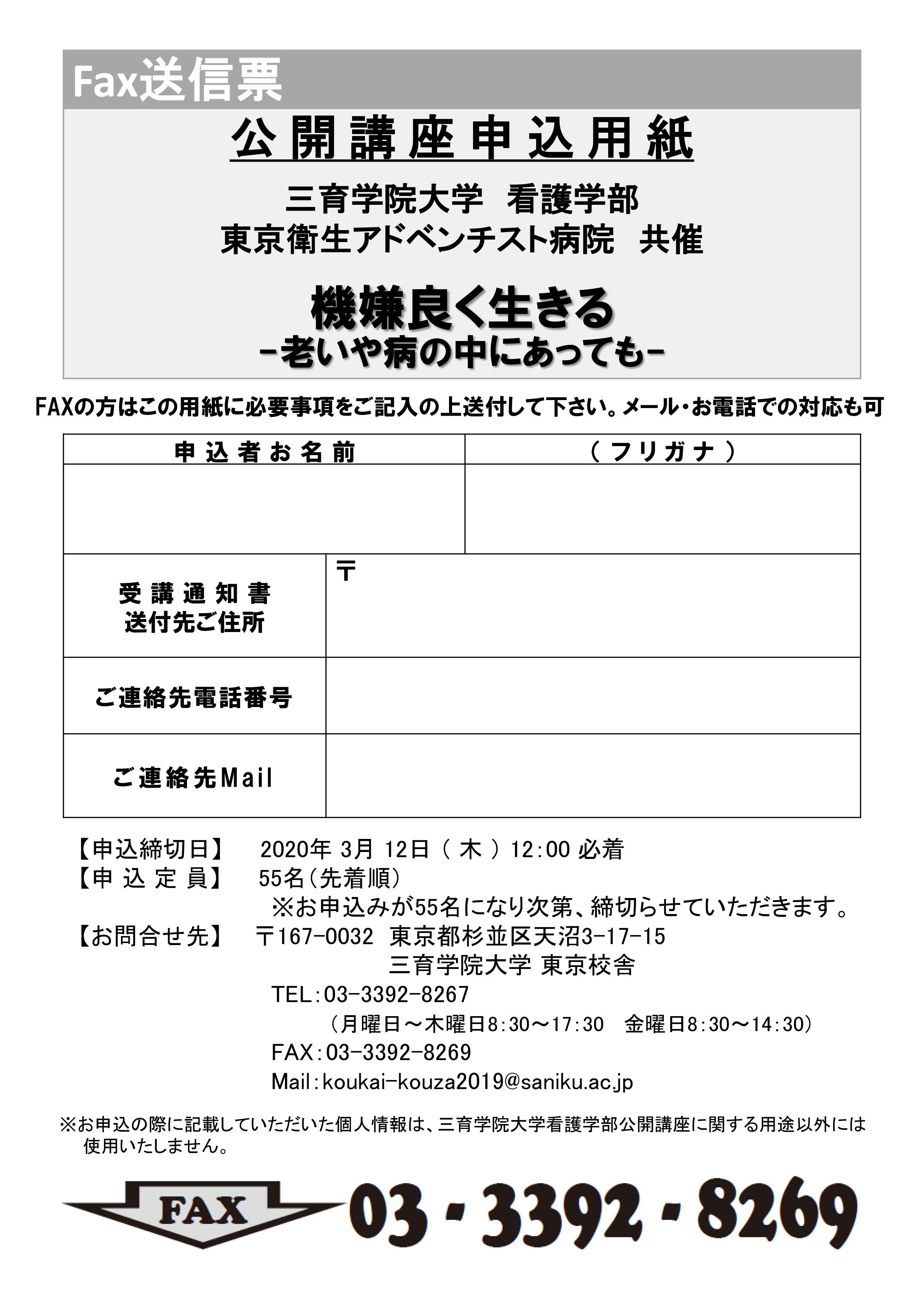 公開講座申込用紙