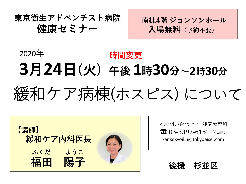 健康セミナー:福田陽子