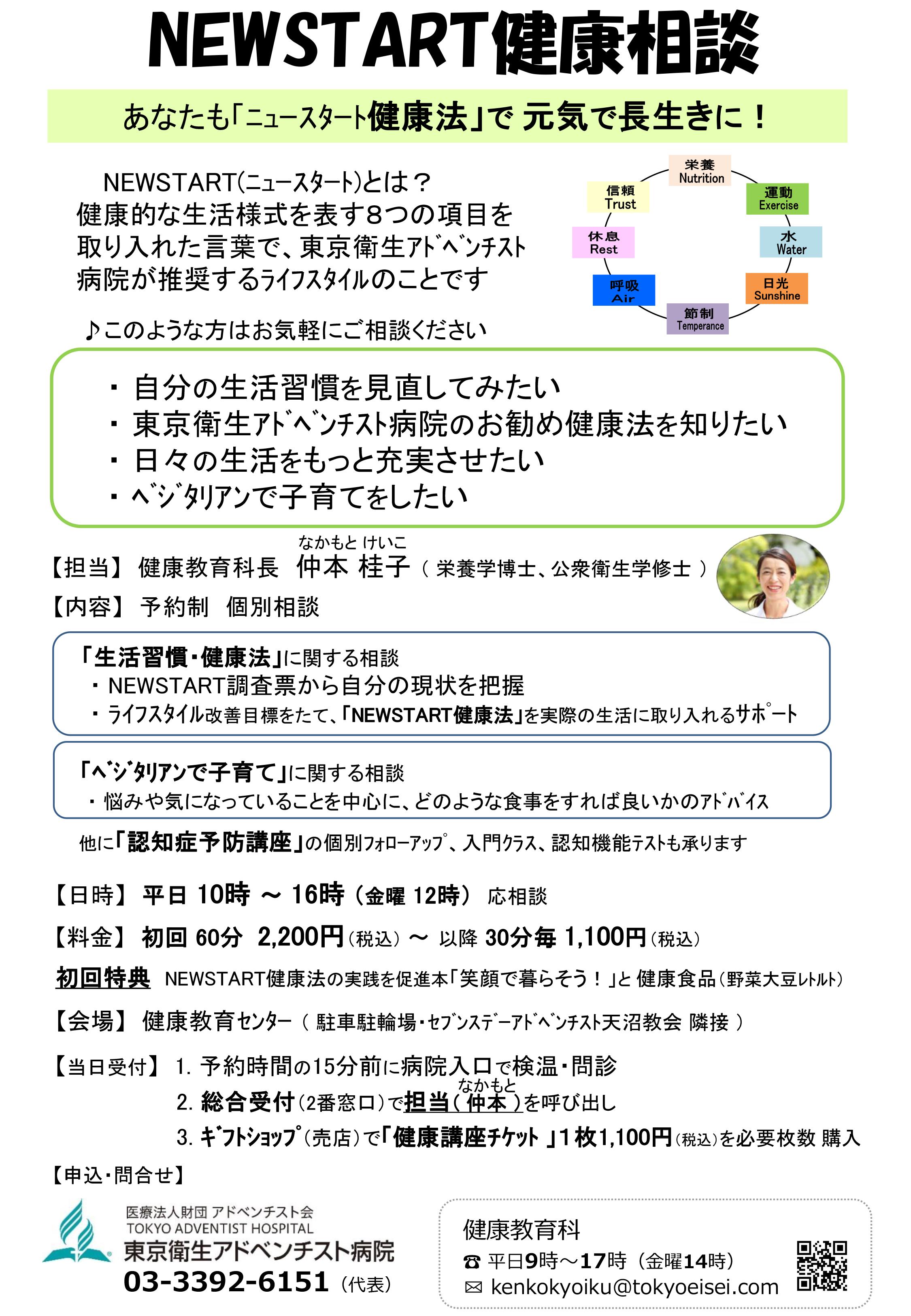 NEWSTART健康相談ポスター
