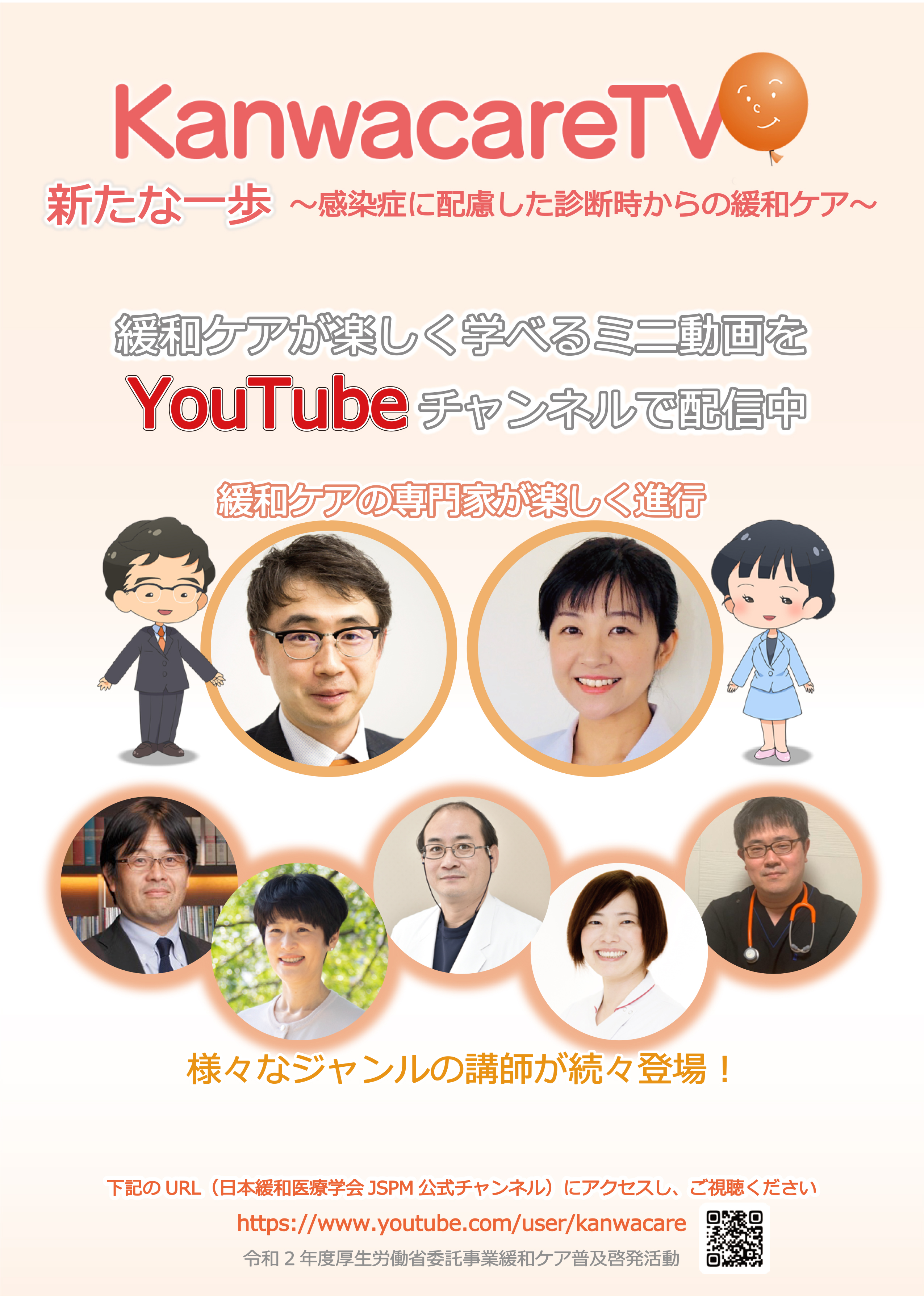 日本緩和医療学会